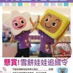 [街頭活動]元祖食品 -『雪餅娃娃追緝令』活動 (in 西門町)