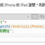 [JS]快速切換手機版網頁語法