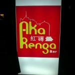 [簡食]台北>-信義區>Aka Renga 紅磚 Bar~突如其來的酒攤