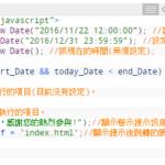 [JS]不會程式也能應急!設定網頁時間驗證程式,非活動時間讓網友轉跳其它頁面